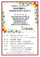 パパママの日スペシャルイベント クリスマスファミリーコンサート