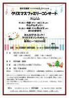 「パパママの日」スペシャル クリスマスファミリーコンサート