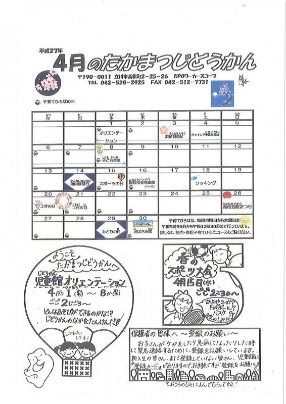 高松児童館だより 2015年 4月号 表