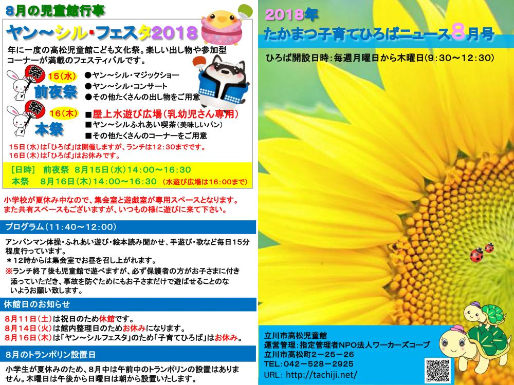 高松子育てひろばニュース 2018年 8月号 表