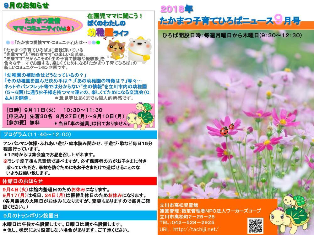 高松子育てひろばニュース 2018年 9月号 表