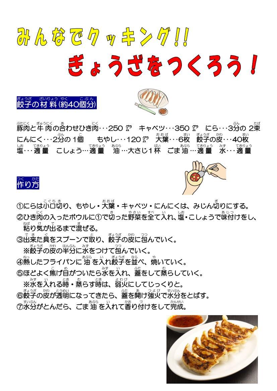 今回のレシピです!