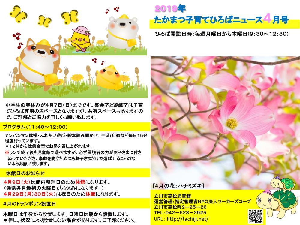 高松子育てひろばニュース 2019年 4月号 表