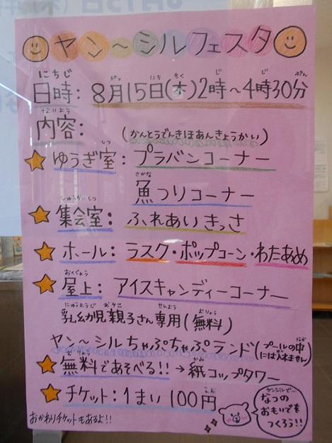 本祭のお知らせ☆