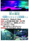 9/8 秋の遠足 参加者募集中!