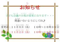 10/28 子ども会議の日程の変更について