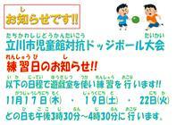 11/14 児童館対抗ドッジボール大会の練習をします!