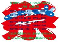 12/27 児童館フェスティバル子ども実行委員会 活動日程について