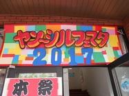 8/17 ヤン~シルフェスタ2017 本祭