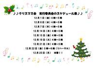 11/27 クリスマス会子ども実行委員の活動日!