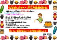 6/26 児童館に泊まろうがやってくる!
