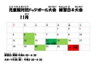 10/28 ドッジボール大会の練習日決定(11月編)