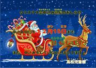 12/12 クリスマス会の申し込みがまだ出来ますよ♪