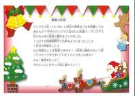 [高]クリスマス会出演者募集中