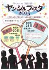 8/8 ヤン~シルフェスタ2015 前売り券販売中!