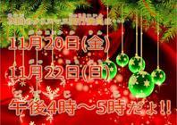 クリスマス会子ども実行委員へ! パート2