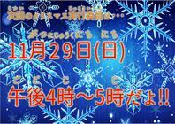 クリスマス会子ども実行委員へ! パート3