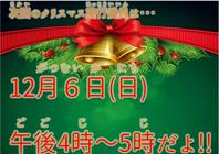 クリスマス会子ども実行委員へ! パート4