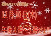 クリスマス会子ども実行委員へ!  パート5
