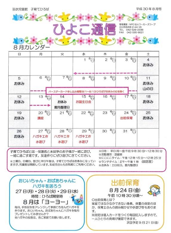 羽衣児童館 ひよこ通信2018年8月号(表)