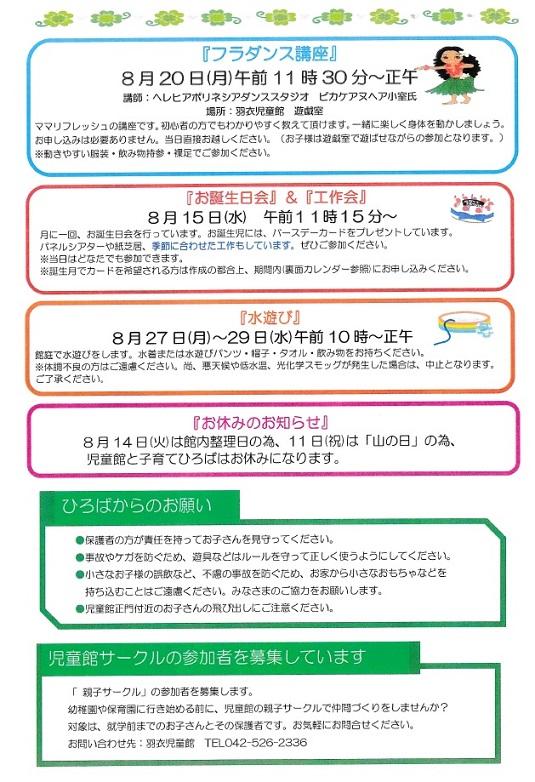 羽衣児童館 ひよこ通信2018年8月号(裏)
