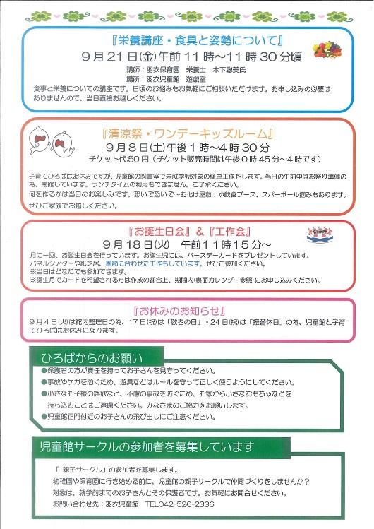 羽衣児童館 ひよこ通信2018年9月号(裏)