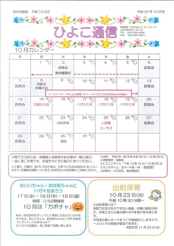 羽衣児童館 ひよこ通信2018年10月号(表)