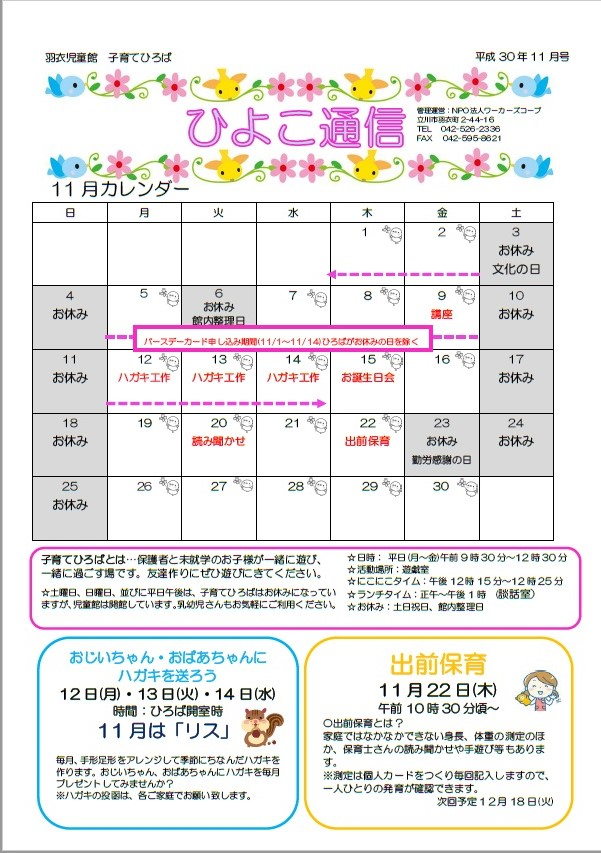 羽衣児童館 ひよこ通信2018年11月号(表)
