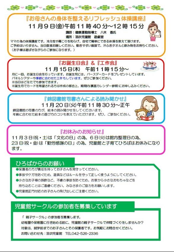 羽衣児童館 ひよこ通信2018年11月号(裏)