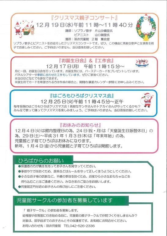 羽衣児童館 ひよこ通信2018年12月号(裏)