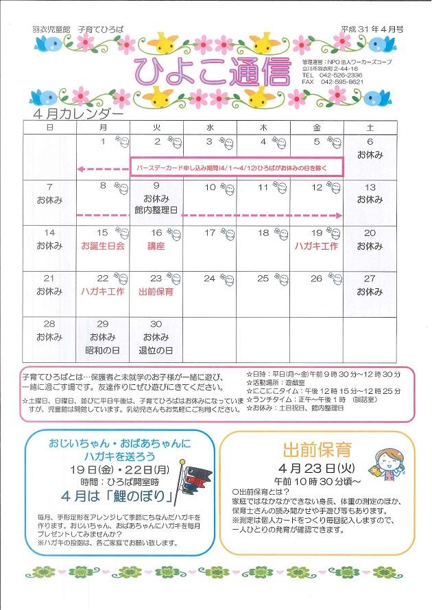 羽衣児童館 ひよこ通信2019年4月号(表)