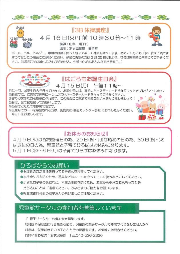 羽衣児童館 ひよこ通信2019年4月号(裏)