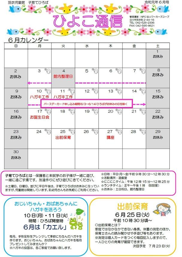 羽衣児童館ひよこ通信2019年6月号(表)