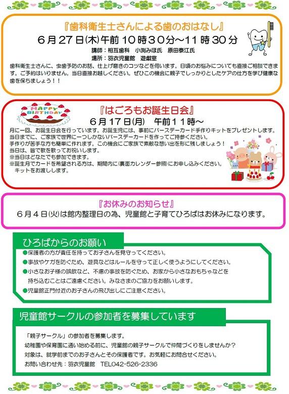 羽衣児童館ひよこ通信2019年6月号(裏)