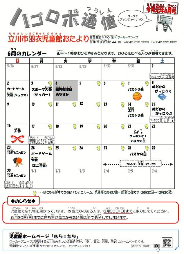 羽衣児童館ハゴロボ通信2019年6月号(表)