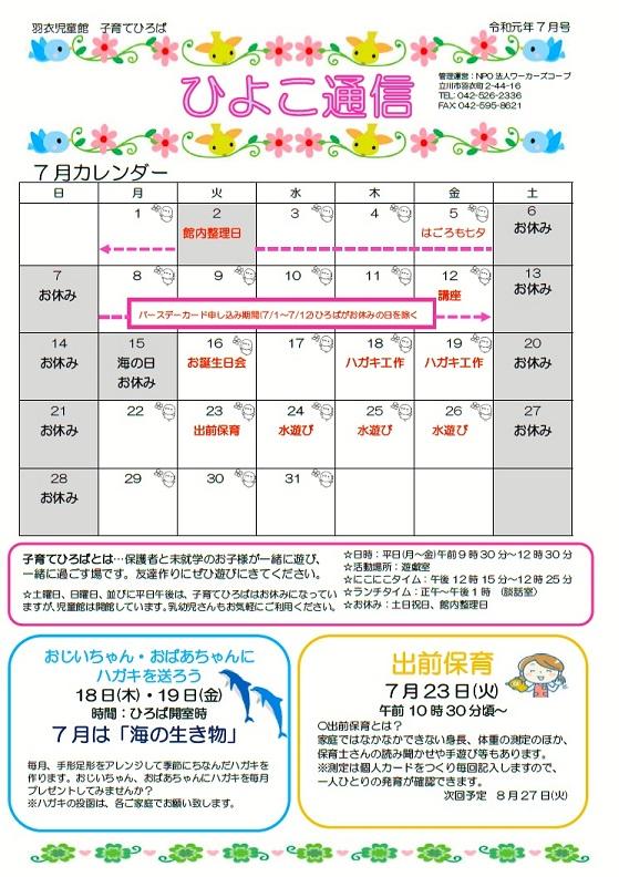 羽衣児童館ひよこ通信2019年7月号(表)