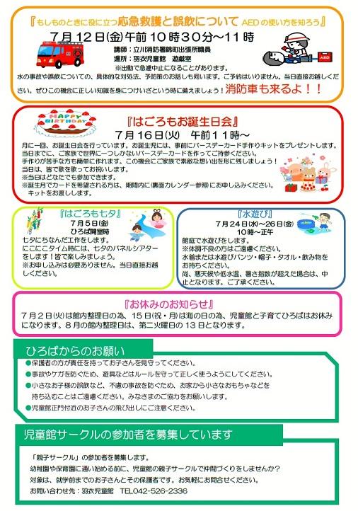 羽衣児童館ひよこ通信2019年7月号(裏)