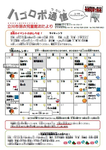 羽衣児童館ハゴロボ通信2019年7月号(表)