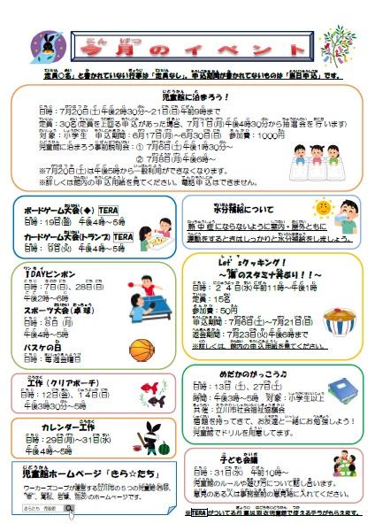 羽衣児童館ハゴロボ通信2019年7月号(裏)