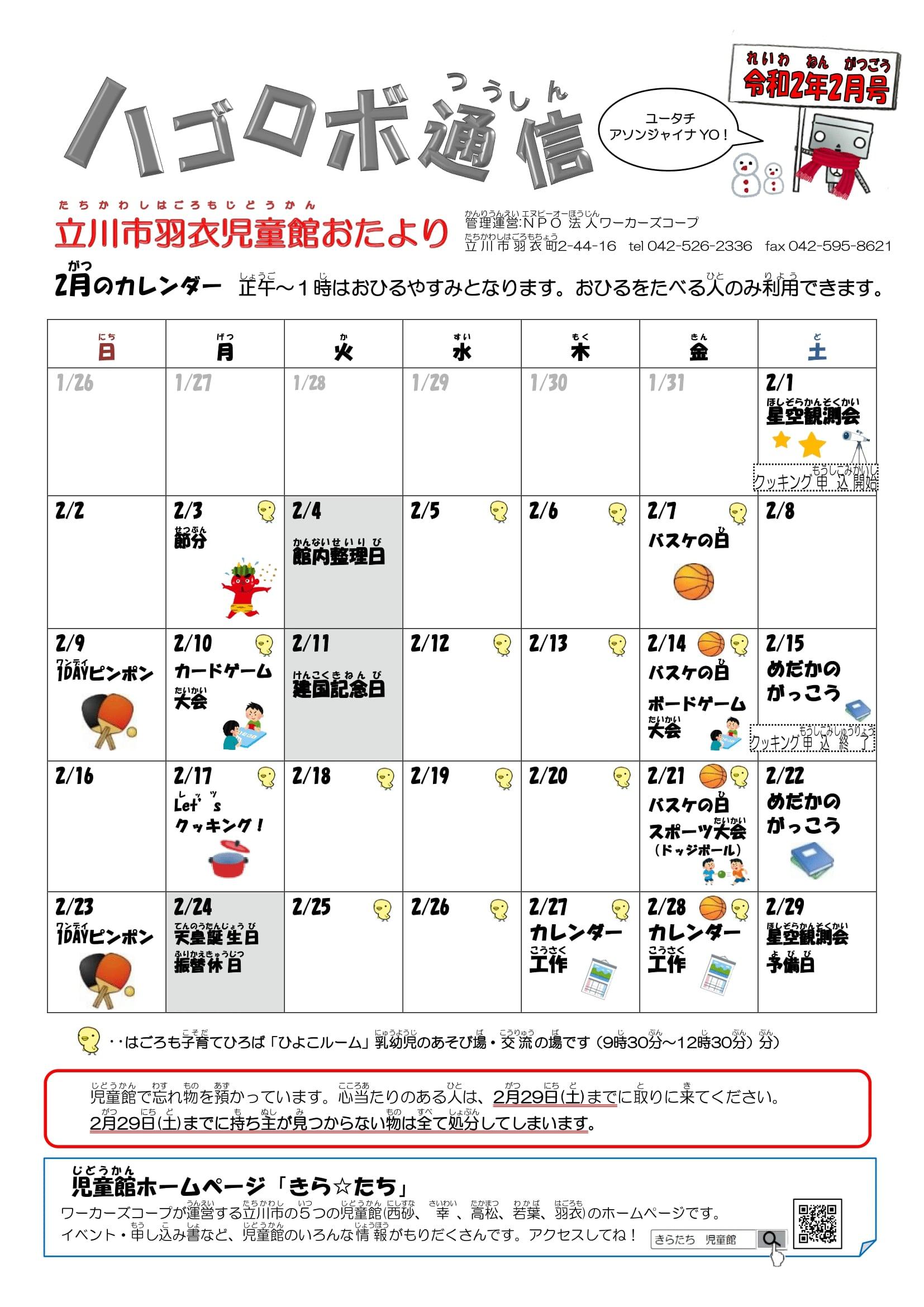 羽衣児童館ハゴロボ通信2020年2月号(表)