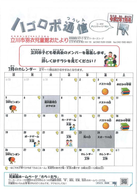 羽衣児童館ハゴロボ通信2020年7月号(表)