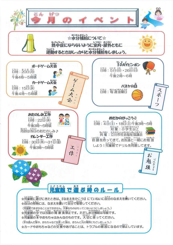 羽衣児童館ハゴロボ通信2020年7月号(裏)