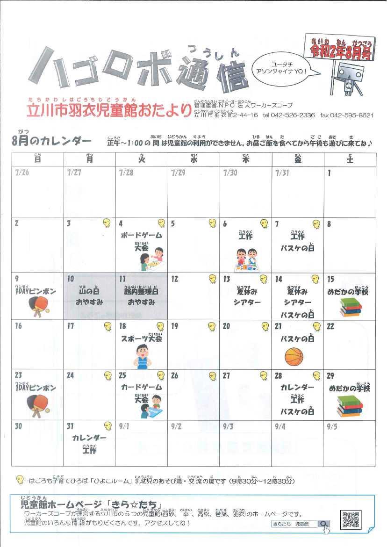 羽衣児童館ハゴロボ通信2020年8月号(表)