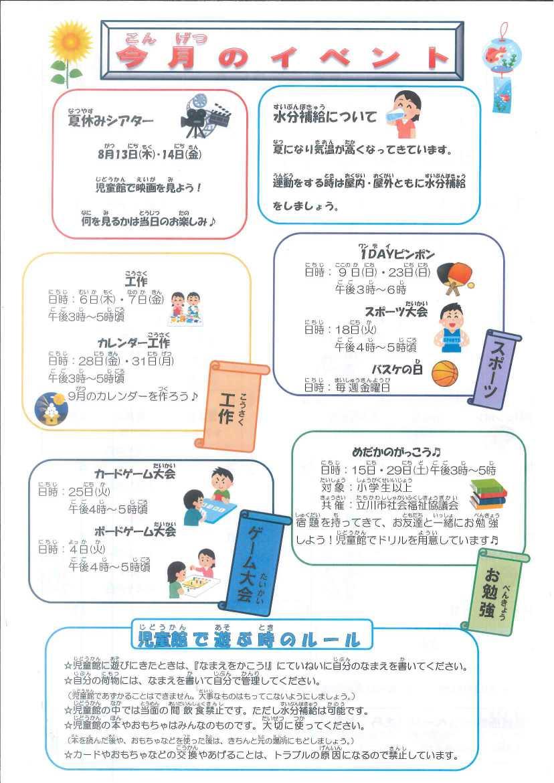 羽衣児童館ハゴロボ通信2020年8月号(裏)