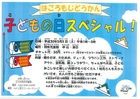 子どもの日スペシャル!チラシ(2018年5月5日(土))