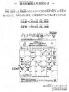 羽衣児童館からのお知らせ(2018年7月5日(木))