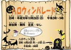 ハロウィンパレードのお知らせ(2018年10月27日(土))
