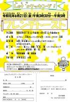 レッツクッキング【申込書】~2019・6・21(金)