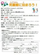 児童館(じどうかん)に泊(と)まろう~2019・7・20/21
