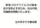 児童館閉館のお知らせ(令和2年2月28日)